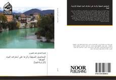 Bookcover of المحاصيل الصيفية وأثرها على أستنزاف المياه الجوفية (الزاوية-ليبيا)
