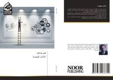 Bookcover of الآلات الخاصة