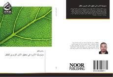 Bookcover of مسؤولية الأسرة في تحقيق الأمن التربوي للطفل
