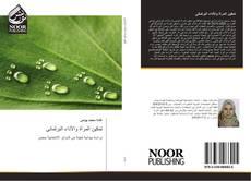 Bookcover of تمكين المرأة والأداء البرلمانى