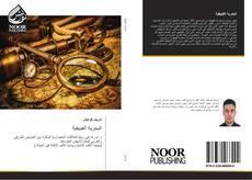 Bookcover of البحرية الفينيقية
