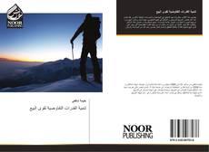 Bookcover of تنمية القدرات التفاوضية لقوى البيع