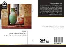 Bookcover of الانسان، الجماعة والمجال الحدودي