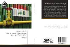 Bookcover of الصراعات الحالية والمستقبلية على عقود استثمار النفط والغاز في العراق
