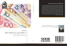 Bookcover of أثر الجهالة والضرورة في المعاملات المالية