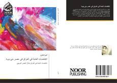 Bookcover of انتفاضات العامة في العراق في عصر بني بويه
