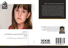 Bookcover of الرعاية الاجتماعية وتحسين نوعية الحياة لاسر الشهداء