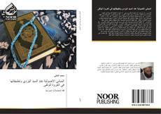 Bookcover of المباني الاصولية عند السيد اليزدي وتطبيقاتها في العروة الوثقى