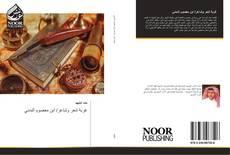 Bookcover of غربة شعر وشاعر/ ابن معصوم المدني