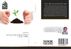 Bookcover of الإتجاهات الحديثة فى تغذية وتسميد أشجار الفاكهة - علم وفن