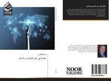 Bookcover of مقدمة في علم الاتصال والاعلام