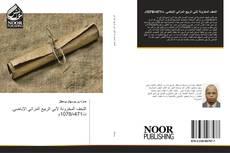 Bookcover of التحف المخزونة لأبي الربيع المزاتي الإباضي. ت471ه/1078م