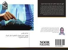 Portada del libro de تطبيق الإستراتيجيات التنافسية داخل البنوك الإسلامية الماليزية