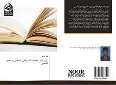 Bookcover of الإرشادات الوقائية النبوية في التحصين والحجر الصحي