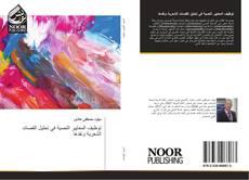 Bookcover of توظيف المعايير النصية في تحليل القصائد الشعرية ونقدها