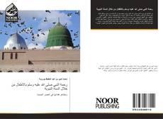 Bookcover of رحمة النبي صلى الله عليه وسلم بالأطفال من خلال السنة النبوية
