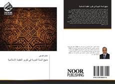 Bookcover of منهج السنة النبوية في تقرير العقيدة الإسلامية