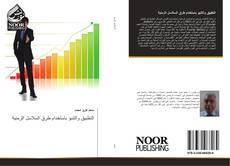 Bookcover of التطبيق والتنبؤ باستخدام طرق السلاسل الزمنية