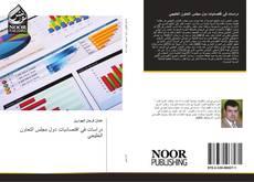 Обложка دراسات في اقتصاديات دول مجلس التعاون الخليجي