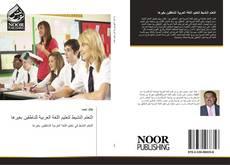 Bookcover of التعلم النشيط لتعليم اللغة العربية للناطقين بغيرها