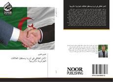 Bookcover of الأمن الطاقي في أوربا ومستقبل العلاقات الجزائرية -الأوربية
