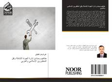 Bookcover of مفاهيم ومبادئ إدارة الجودة الشاملة وفق المنظورين الإسلامي والغربي