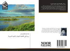 Bookcover of رؤية في الفلسفة البيئية والتنمية العربية