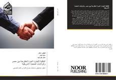 Portada del libro de اتفاقية التجارة الحرة المقترحة بين مصر والولايات المتحدة الامريكية