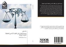 Bookcover of جريمة العدوان في النظام الأساسي للمحكمة الدولية الجنائية