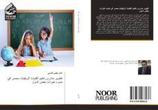 Bookcover of تطوير مدارس تعليم الفتيات الريفيات بمصر في ضوء خبرات بعض الدول