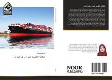 Bookcover of اشكالية الاقتصاد الموازي في الجزائر