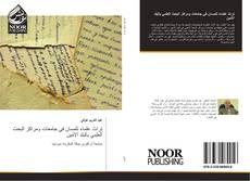 Bookcover of تراث علماء تلمسان في جامعات ومراكز البحث العلمي بالبلد الأمين