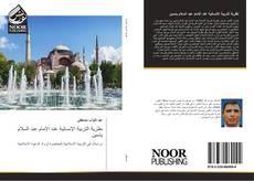 Bookcover of نظرية التربية الإنسانية عند الإمام عبد السلام ياسين