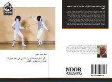 Bookcover of تاثير إستراتيجة الجدول الذاتي في تعلم مهارات المبارزة وتطوير التفكير