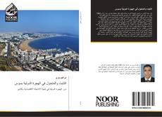 Bookcover of الثابت والمتحول في الهجرة الدولية بسوس
