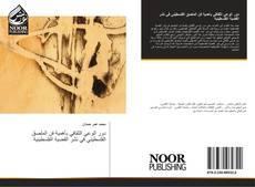 Bookcover of دور الوعي الثقافي بأهمية فن الملصق الفلسطيني في نشر القضية الفلسطينية