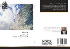 Bookcover of الرضا الوظيفي هل انت راضي عن وظيفتك؟