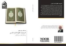 Capa do livro de الترجيحات الفقهية للإمام الالوسي