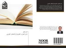 Bookcover of إدارة الموارد البشرية والاستثمار البشري