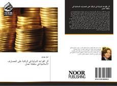 Portada del libro de أثر القواعد الدولية في الرقابة على المصارف الاسلامية في سلطنة عمان