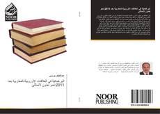 Bookcover of البرغماتية في العلاقات الأوروبية-المغاربية بعد 2011:نحو تعاون لاتماثلي