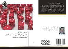 Bookcover of مقدمة في نظرية الطابور- صفوف الانتظار