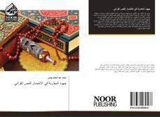 Bookcover of جهود المغاربة في الانتصار للنص القرآني