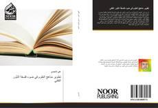 Bookcover of تطوير مناهج العلوم في ضوء فلسفة التنّور التقني