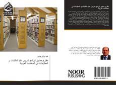 Bookcover of مقترح معايير لبرامج تدريس علم المكتبات و المعلومات في الجامعات العربية