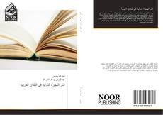 Bookcover of اثار الهجرة الدولية في البلدان العربية