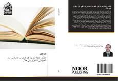 Buchcover von انتشار اللغة العربية في المغرب الاسلامي من الفتح الى استقرار بني هلال