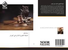 Bookcover of السلطة التقديرية للإدارة في الجزائر