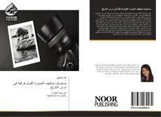 Bookcover of مستويات توظيف الصورة الفوتوغرافية في درس التاريخ