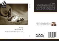 Bookcover of علم البرمجة الزمنية